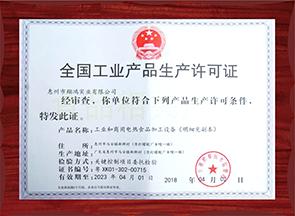 全国工业生产许可证(工业和商业电热食品)