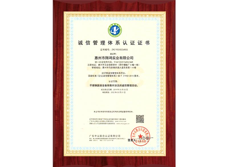 诚信管理体系认证